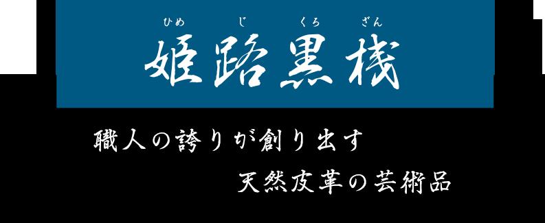 姫路黒桟革