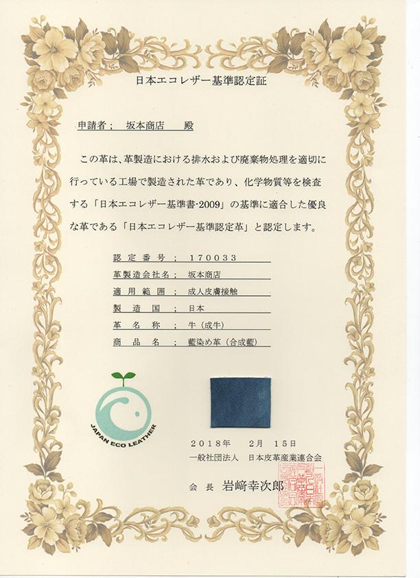 黒桟革 藍