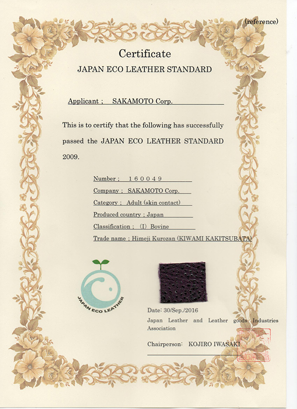 Himeji Black Leather kakitsubata