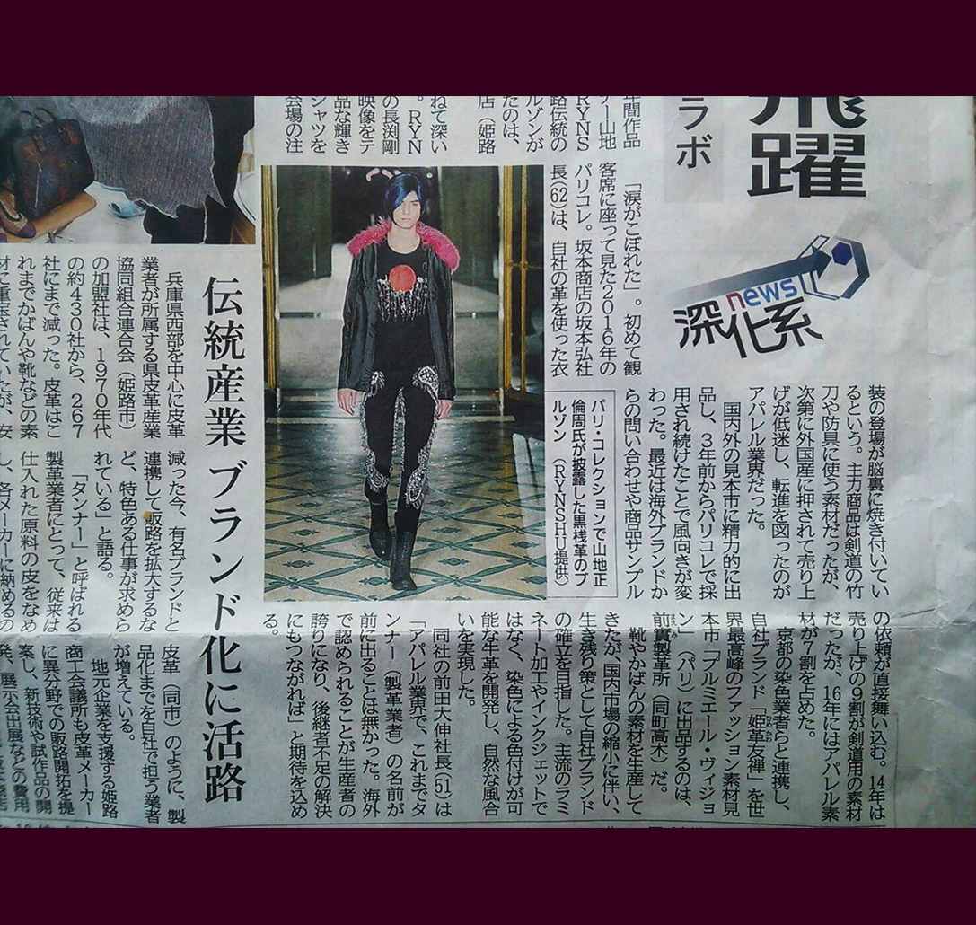 Kobe newspaper