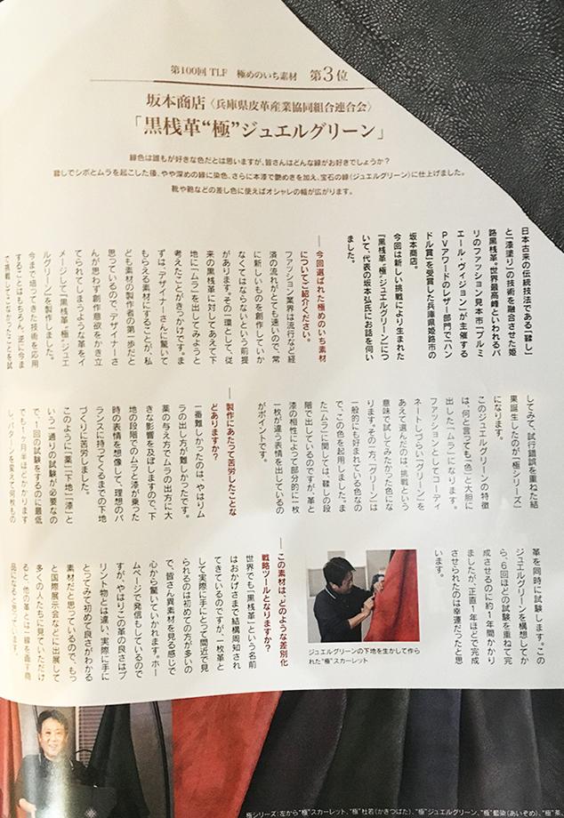 第101回 東京レザーフェア