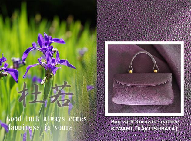 KUROZAN leather KAKITSUBATA